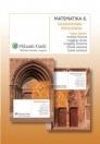 MATEMATIKA 6. FELADATAINAK MEGOLD.MK-4201-1