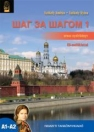 SAG ZA SAGOM 1. OROSZ NYELVK.+CD NT-56365/1