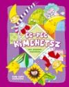 EC - PEC KIMEHETSZ - NÉPI GYERMEKMONDÓKÁK