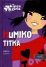 KUMIKO TITKA - KINRA GIRLS 2.