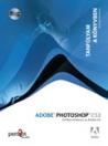 ADOBE PHOTOSHOP CS3 - EREDETI TANKÖNYV AZ ADOBE-TÓL