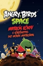 ANGRY BIRDS SPACE - MATRICÁS KÖNYV 5 TÖRTÉNETTEL