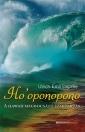 HO OPONOPONO - A HAWAII MEGBOCSÁTÓ SZERTARTÁS